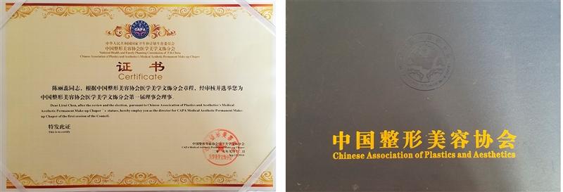中国整形美容协会理事